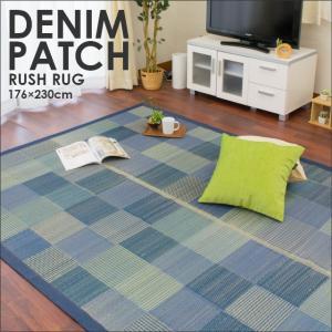 い草ラグ 3畳 176×230cm 涼感 デニム調 パッチワーク風 裏貼り い草カーペット ラグマット|futon