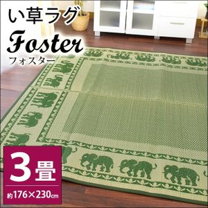 い草ラグ 3畳 176×230cm 涼感 アジアン エスニック い草カーペット ラグマット フォスター|futon