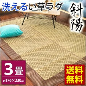 い草ラグ 3畳 176×230cm 洗える 斜め格子 い草カーペット 涼感 夏用 ラグマット 斜陽|futon