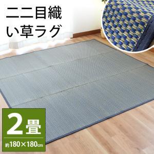 洗える い草ラグ 2畳 191×191cm 涼感 夏 夏用 カーペット ウォッシャブル ラグマット シュプール|futon