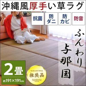 い草ラグ 2畳 191×191cm 涼感 夏用 ウレタン入り 厚手 防音カーペット ふんわり与那国|futon