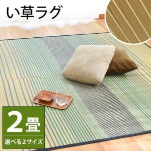 い草ラグ 2畳 191×191cm 涼感 夏用 カーペット ギャベ柄 い草カーペット|futon