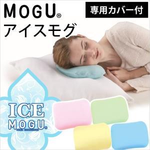 MOGU アイスモグ ひんやり保冷ジェル枕 ビーズ枕 カバー付き|futon