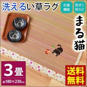い草ラグ 3畳 180×230cm 洗える ねこ柄 猫 い草カーペット 涼感 夏用 ラグマット ころねこ|futon