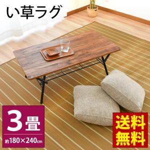 い草ラグ 3畳 191×250cm 涼感 夏用 カーペット パッチワーク調 和モダン い草カーペット イビザ|futon