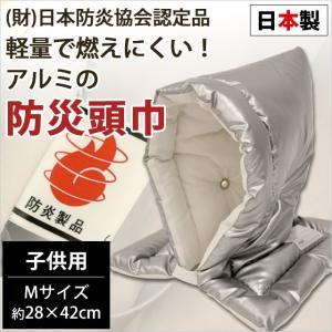 日本防炎協会認定品!安心の防炎マーク付き防災頭巾。  表地にはアルミ蒸着の燃えにくい素材を使用、 裏...