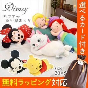 ディズニー キャラクター添い寝まくら 添い寝枕 ぬいぐるみ抱き枕 約20×55cm|futon