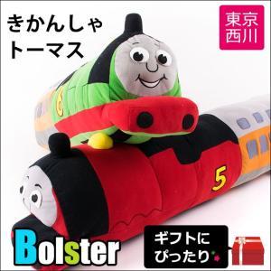 機関車トーマス 抱き枕 ぬいぐるみ 全長約90cm 東京西川 ボルスタークッション 洗える抱きまくら ジェームス パーシー|futon
