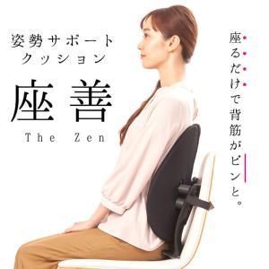 姿勢改善サポートクッション 背当て 背もたれ チェア用 腰椎サポート クッション 座善 The Zen ザゼン こだわり安眠館 PayPayモール店