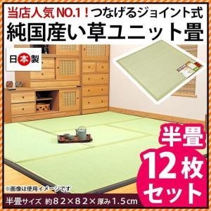 い草ユニット畳 12枚組 半畳 約82×82×厚み1.5cm 純国産 抗菌 防臭 防虫 防カビ 置き畳 輝き|futon