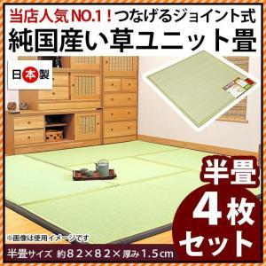 い草ユニット畳 4枚組 半畳 約82×82×厚み1.5cm 純国産 抗菌 防臭 防虫 防カビ 置き畳 輝き|futon