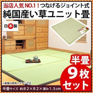 い草ユニット畳 9枚組 半畳 約82×82×厚み1.5cm 純国産 抗菌 防臭 防虫 防カビ 置き畳 輝き|futon