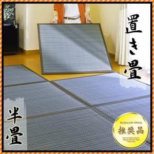 い草ユニット畳 半畳 約82×82×厚み1.5cm 抗菌 防ダニ 防カビ 軽量 置き畳 フィジー|futon