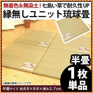い草ユニット畳 半畳 約88×88×厚み2.7cm 縁無し ...