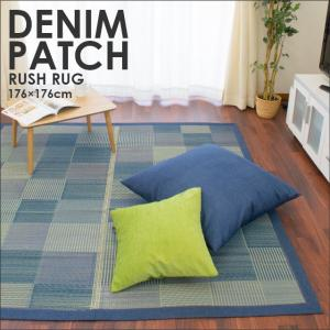 い草ラグ 2畳 176×176cm 涼感 デニム調 パッチワーク風 裏貼り い草カーペット ラグマット|futon