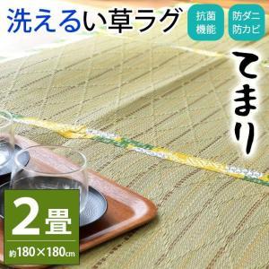 い草ラグ 2畳 191×191cm 涼感 夏 夏用 リーフ柄 い草カーペット ラグマット|futon