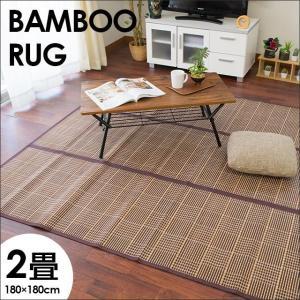 ひんやり竹ラグ 2畳 180×180cm 夏 夏用 冷感 涼感 バンブー カーペット クールラグ|futon
