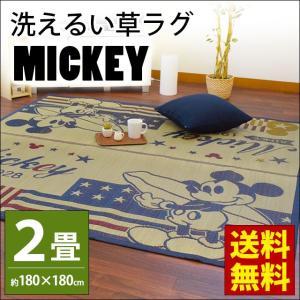 い草ラグ ディズニー 2畳 180×180cm 涼感 夏用 洗えるラグマット カーペット ミッキーマウス 西海岸|futon