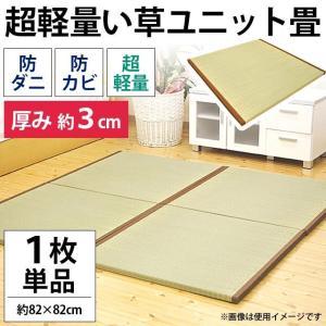 い草ユニット畳 半畳 約82×82×厚み3cm 極厚 防カビ 防ダニ 超軽量 置き畳 楽らく|futon