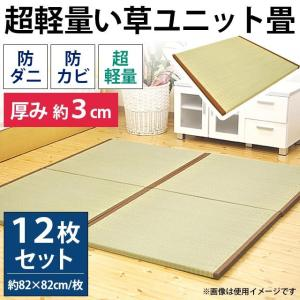 い草ユニット畳 12枚組 半畳 約82×82×厚み3cm 極厚 防カビ 防ダニ 超軽量 置き畳 楽らく|futon