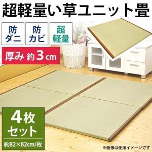 い草ユニット畳 4枚組 半畳 約82×82×厚み3cm 極厚 防カビ 防ダニ 超軽量 置き畳 楽らく|futon