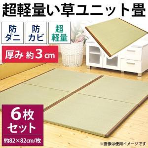 い草ユニット畳 6枚組 半畳 約82×82×厚み3cm 極厚 防カビ 防ダニ 超軽量 置き畳 楽らく|futon
