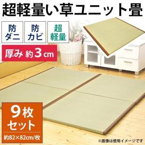 い草ユニット畳 9枚組 半畳 約82×82×厚み3cm 極厚 防カビ 防ダニ 超軽量 置き畳 楽らく|futon