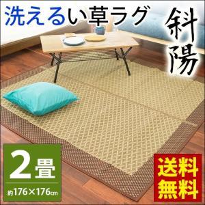 い草ラグ 2畳 176×176cm 洗える 斜め格子 い草カーペット 涼感 夏用 ラグマット 斜陽|futon