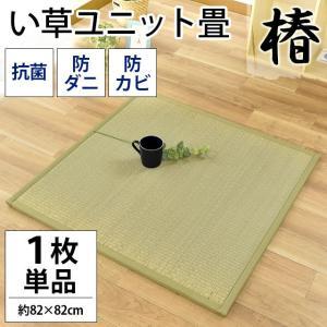 ユニット畳 い草 置き畳 抗菌・防ダニ・防カビ ふっくら椿 ...
