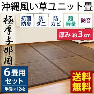 ユニット畳 い草 正方形(半畳) 12枚組 抗菌・防ダニ・防カビ・防音 極厚 与那国 厚さ約3cm|futon