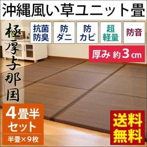 ユニット畳 い草 正方形(半畳) 9枚組 抗菌・防ダニ・防カビ・防音 極厚 与那国 厚さ約3cm 置き畳 futon