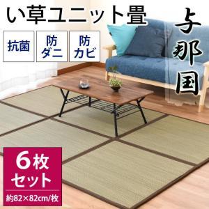 い草ユニット畳 半畳 6枚セット 3畳用 抗菌 防ダニ 防カビ 置き畳 与那国|futon