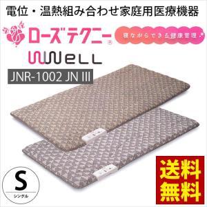 京都西川 ローズテクニー 温熱・電位治療器 シングル JNR-1002 WWellタイプ ハード 日本製|futon
