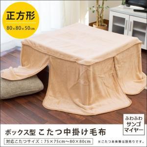 こたつ布団 中掛け毛布 カバー 正方形 80×80×50cm 省スペース サンゴマイヤー 無地カラー コタツ中掛け futon