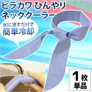 ネッククーラー ヒラカワ 水だけでヒンヤリ 冷却グッズ 暑さ対策 ひんやりグッズ|futon