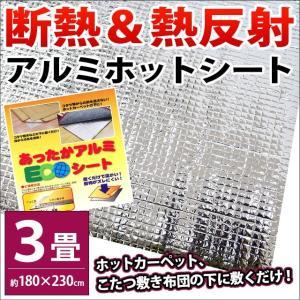 断熱遮熱アルミシート 3畳 180×230cm 断熱 保温 熱反射 ラグ・マット・カーペットの下に アルミホットシート フリーカット|futon
