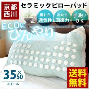 ひんやり枕パッド 35×50cm 京都西川 セラミックストーン クール 冷感 枕カバー