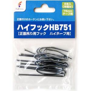 カーテンフック ハイフックHB751 75mmテープ用 8本入り 日本製|futon