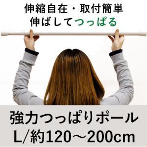 ワンロックポール 120cm〜200cm 伸縮ワンロック式つっぱり棒 突っ張りカーテンポール 色ホワイト/木目調の写真