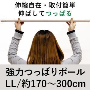ワンロックポール 170cm〜300cm 伸縮ワンロック式つっぱり棒 突っ張りカーテンポール 色ホワイト/木目調|futon