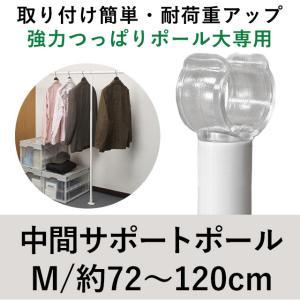 ワンロックポール専用 中間サポートポール 70cm〜120cm 色ホワイト/木目調|futon