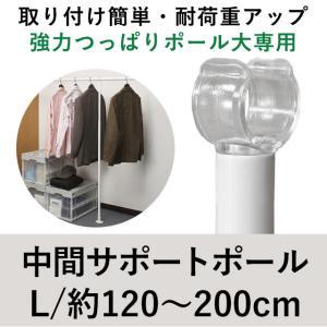 ワンロックポール専用 中間サポートポール 120cm〜200cm 色ホワイト/木目調|futon