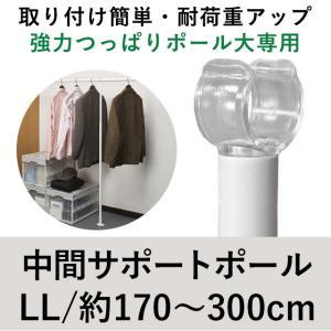 ワンロックポール専用 中間サポートポール 170cm〜300cm 色ホワイト/木目調|futon