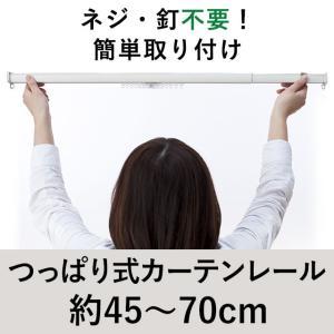 ワンロックレール つっぱり式カーテンレール 45cm〜70cm用 シングル テンションタイプ 一般伸縮カーテンレール|futon