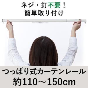 ワンロックレール つっぱり式カーテンレール 110cm〜150cm用 シングル テンションタイプ 一般伸縮カーテンレール|futon