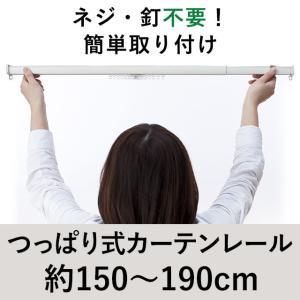 ワンロックレール つっぱり式カーテンレール 150cm〜190cm用 シングル テンションタイプ 一般伸縮カーテンレール|futon