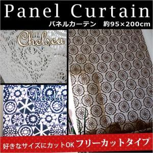 パネルカーテン クロッシェレース 「チェルシー」 約95×200cm フリーカット カーテンフック付き 日本製|futon