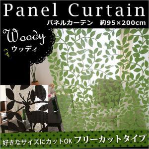 パネルカーテン 北欧リーフ柄 「ウッディ」 約95×200cm フリーカット カーテンフック付き 日本製|futon