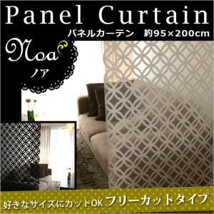 パネルカーテン 「ノア」 約95×200cm フリーカット カーテンフック付き 日本製|futon