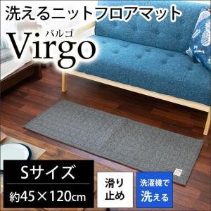 洗えるマット 45×120cm 綿混ニット 滑り止め付き アクセントマット バルゴ2|futon